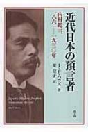 【送料無料】 近代日本の預言者 内村鑑三、1861‐1930年 / ジョン・フォーマン・ハウズ 【本】