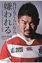 負けるぐらいなら、嫌われる ラグビー日本代表、小さきサムライの覚悟 / 田中史朗 【本】
