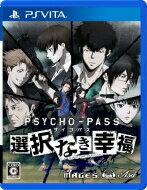 【送料無料】 Game Soft (PlayStation Vita) / Psycho-pa…