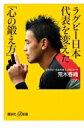 ラグビー日本代表を変えた「心の鍛え方」 講談社プラスアルファ新書 / 荒木香織 【新書】
