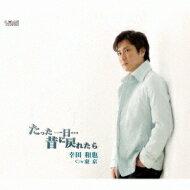 幸田和也 / たった一日…昔に戻れたら / 東京 【CD Maxi】