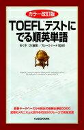 TOEFLテストにでる順英単語 / ブルース ハード 【本】