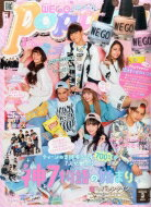Popteen (ポップティーン) 2016年 3月号 / Popteen編集部 【雑誌】