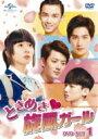 【送料無料】 ときめき旋風ガール DVD-SET1 【DVD】