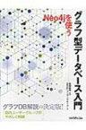 【送料無料】 グラフ型データベース入門 Neo4jを使う / Neo4jユーザーグループ 【本】