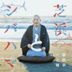 【送料無料】 春風亭一之輔 / 芝浜とシバハマ 【CD】