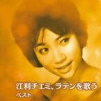 【送料無料】 江利チエミ / 東京キューバン ボーイズ / キング・スーパー・ツイン・シリーズ: : 江利チエミ、ラテンを歌う ベスト 【CD】