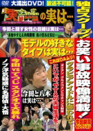 今ちゃんの 実は・・・: の実は・・・ お笑い事故映像満載! 今田耕司セレクション 【DVD】