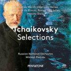 Tchaikovsky チャイコフスキー / スラヴ行進曲、『ロメオとジュリエット』、イタリア奇想曲、戴冠式祝典行進曲、他 プレトニョフ&ロシア・ナショナル管(2010、11) 輸入盤 【SACD】