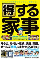 得する家事 家事えもんと仲間たち「みんな得する家事ワザ」大全集 / 日本テレビ「あのニュースで…