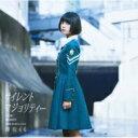 欅坂46 / サイレントマジョリティー 【TYPE-A】(CD+DVD) 【CD Maxi】