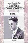 【送料無料】 レーヴィットから京都学派とその「左派」の人間学へ 交渉的人間観の系譜 / 服部健二 【本】