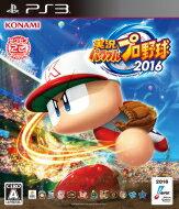 【送料無料】 PS3ソフト(Playstation3) / 【PS3】実況パワフルプロ野球20…