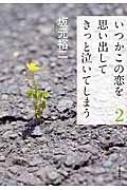 いつかこの恋を思い出してきっと泣いてしまう2/坂元裕二【単行本】