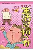 【送料無料】 保健室で見る早寝・早起き・朝ごはんの本 3 スゴい!生活習慣の力 / 近藤とも子 【全集・双書】
