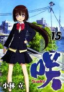 咲-Saki- 15 ヤングガンガンコミックス / 小林立 【コミック】