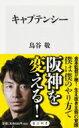 キャプテンシー 角川新書 / 鳥谷敬 (阪神タイガース) 【新書】
