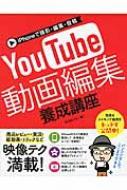 iPhoneで撮影・編集・投稿YouTube動画編集養成講座/Shin-yu【本】