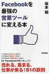Facebookを「最強の営業ツール」に変える本 / 坂本翔 【本】