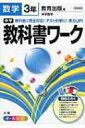 教育出版版数学3年 中学教科書ワーク 【全集・双書】