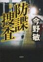 防諜捜査 / 今野敏 コンノビン 【本】
