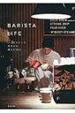 【送料無料】 Barista Life バリスタという生き方