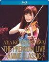 【送料無料】 石川綾子 / 石川綾子 THE PREMIUM LIVE 〜ANIME CLASSIC〜 【BLU-RAY DISC】