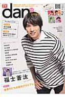 TVガイドdan[ダン] vol.9 【ムック】