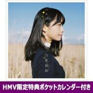 乃木坂46 / ハルジオンが咲く頃 【Type-A】《初回仕様》 HMV限定特典付 【CD M…