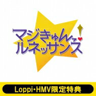 【送料無料】 Game Soft (PlayStation Vita) / マジきゅんっ!ルネ…
