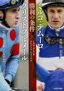 ミルコ・デムーロ×クリストフ・ルメール 勝利の条件 / ミルコ・デムーロ 【本】