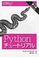Pythonチュートリアル第3版/GuidoVanRossum【単行本】