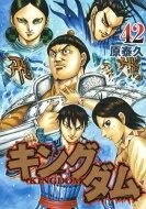 キングダム42ヤングジャンプコミックス/原泰久ハラヤスヒサ【コミック】