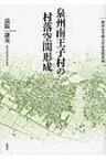 【送料無料】 泉州南王子村の村落空間形成 椙山女学園大学研究叢書 / 高阪謙次 【本】