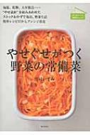 """やせぐせがつく野菜の常備菜海藻、乾物、大豆製品…""""やせ素材""""を組みあわせたストックおかずで毎日、野菜生活簡単レシピだからアレンジ自在/庄司いずみ【単行本】"""