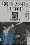 『週刊ファイト』とUWF 大阪発・奇跡の専門紙が追った「Uの実像」 プロレス激活字シリーズ / 波々伯部哲也 【本】