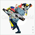 仮谷せいら / Colorful World 【CD】