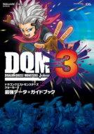 ドラゴンクエストモンスターズ ジョーカー3 最強データ+ガイドブック Se-mook / スク…