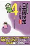 日本語検定公式練習問題集4級 / 日本語検定委員会 【本】