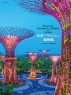 世界一うつくしい植物園 / 木谷美咲 【本】