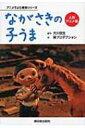 人形アニメ版 ながさきの子うま アニメでよむ戦争シリーズ / 大川悦生 【本】