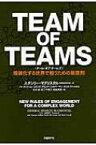 TEAM OF TEAMS 複雑化する世界で戦うための新原則 / スタンリー・マクリスタル 【本】