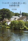 【送料無料】 「ベルギーの最も美しい村」全踏破の旅 / 吉村和敏 【本】