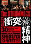 Strummers ストラマーズ / 30年目の衝突的精神 -GIG at SHIBUYA TSUTAYA O-WEST- 【DVD】
