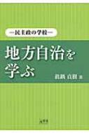 【送料無料】 地方自治を学ぶ 民主政の学校 / 眞鍋貞樹 【本】