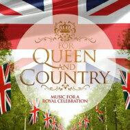 女王と国家のための音楽〜エリザベス女王90歳記念(2CD) 輸入盤 【CD】