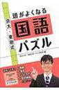 京大・東田式頭がよくなる国語パズル / 東田大志 【全集・双書】