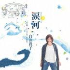 【送料無料】 白井貴子 / 涙河 NAMIDAGAWA 白井貴子「北山修 / きたやまおさむ」を歌う 【CD】