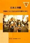 日本と沖縄 常識をこえて公正な社会を創るために IMADRブックレット / 反差別国際運動日本委員会 【全集・双書】