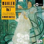 Mahler マーラー / 交響曲第1番『巨人』(花の章付き) サイモン・ラトル & バーミンガム市交響楽団 【CD】